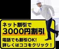 ネット割引で3000円割引 電話でも割引OK!詳しくはココをクリック!