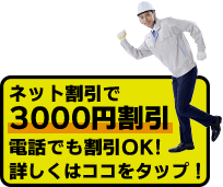 ネット割引で3000円割引 電話でも割引OK!詳しくはココをタップ!
